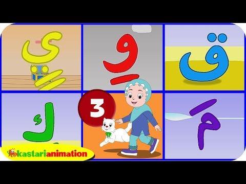 Belajar Membaca Hijaiyah Full #3 Kof - Ya Bersama Diva   Kastari Animation Official