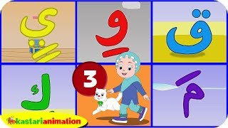 Belajar Membaca Hijaiyah Full #3 Kof - Ya bersama Diva | Kastari Animation Official