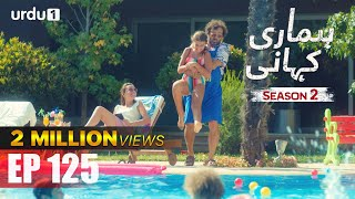 Hamari Kahani | Season 2 | Episode 125 | Bizim Hikaye | Urdu Dubbing | Urdu1 TV | 08 July 2020