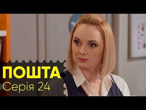 Серіал ПОШТА/ПОЧТА. СЕРИЯ 24