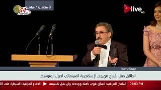 انطلاق حفل افتتاح مهرجان الإسكندرية السينمائي لدول المتوسط