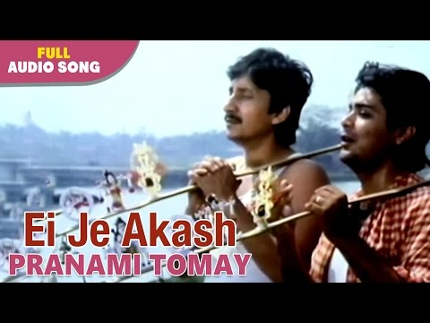 Ei Je Akash | Pranami Tomay | Md.Aziz and Kumar Sanu | Bengali Sad Songs