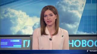 Главные новости. Выпуск от 30.05.2018