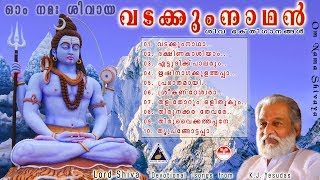 Vadakkunnathan |Dasettan Evergreen Lord Shiva Bhakthiganangal latest Devotional songs