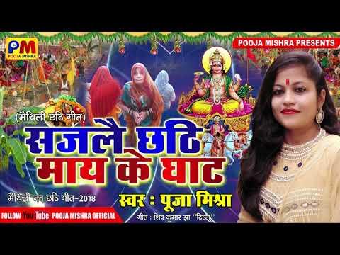 """Pooja Mishra""""सजलै छैठ माय के घाट""""स्वर -पूजा मिश्रा {मैथिली नव छैठि गीत }"""
