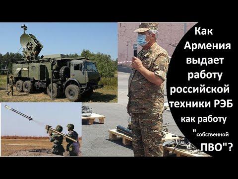 Как 'армянские ПВО'