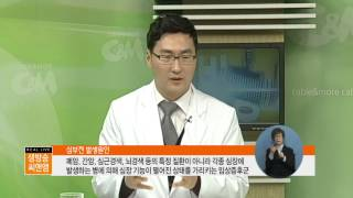 심부전증- 박형복 교수(명지병원 심장내과) 생방송c&a…