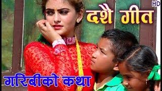 गरिबीको कथा || Garibi Ko Katha || New Nepali Dashain Song 2074/2017 By Yagya Oli Ft Sushila Thapa