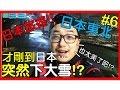 【日本旅遊】日本東北旅遊去》#Day1才剛到日本東北!!竟然就下起了大雪啦!? 日本旅游 Travel in Japan 日本トラベ