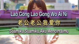 Lao Gong Lao Gong Wo Ai Ni 老公老公我爱你 彭清 Peng Qing Suamiku Suamiku Aku Mencintaimu