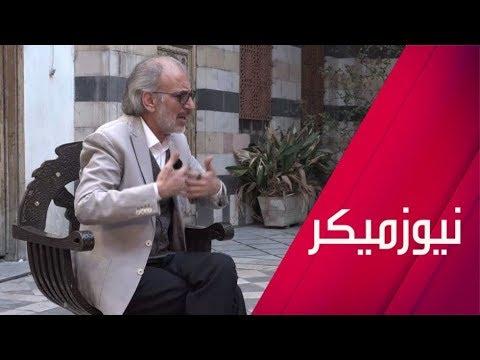 الدراما السورية والعربية.. مع الفنان غسان مسعود  - 20:53-2019 / 5 / 18