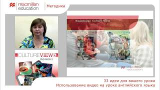 Использование видео на уроке английского языка