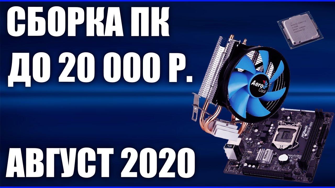 Сборка ПК за 20000 рублей. Июль 2020 года! Бюджетный компьютер для игр на Intel & AMD