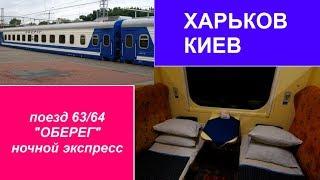 """Поезд № 63/64 """"Оберег"""" Харьков-Киев"""
