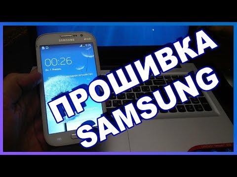Как прошить Samsung. Прошивка телефона Samsung GT-I9082. Прошивка Odin