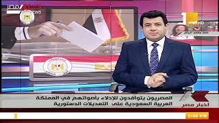 المصريون يتوافدون للإدلاء بأصواتهم في المملكة العربية السعودية علي التعديلات الدستورية
