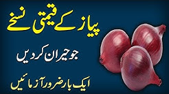Onion Benefits For Health || Pyaz Ke Gharelu Totkay || How To Use Onion For Health in Urdu/Hindi