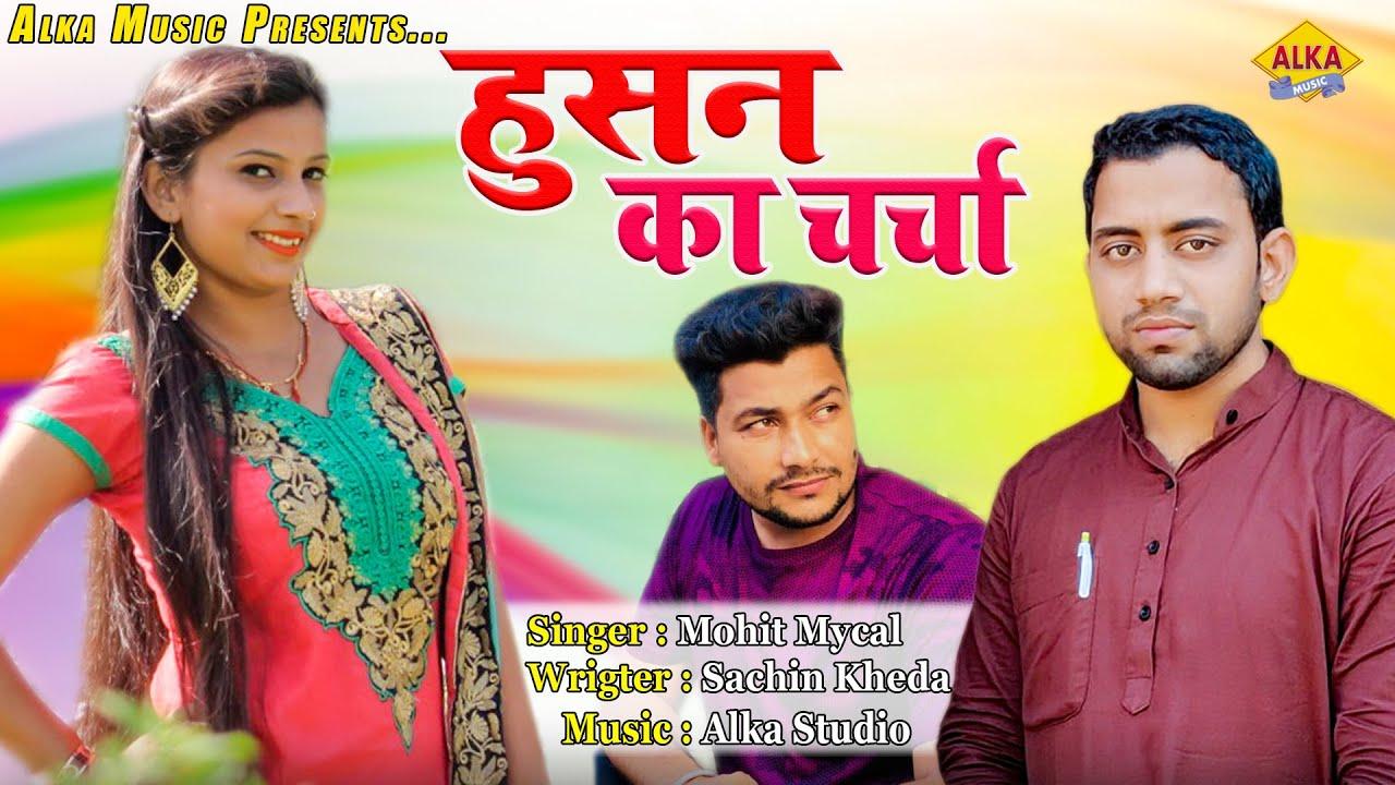 Husan ka charcha | Sachin Kheda | Mohit Mycal | Haryanvi Song 2021