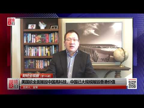 财经全观察 | 全军:美国欲全面摧毁中国高科技,中国已大规模摧毁香港价值(20181121 第146期)