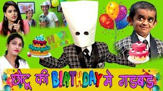 CHOTU KI BIRTHDAY ME GADBAD  छोटू की बर्थडे में गड़बड़ Chotu Khandesh Chotu dada latest comedy