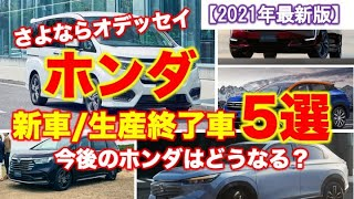ホンダ今年の新車・生産終了車5選 オデッセイ生産終了の本当の理由、本当にZR-Vは発売される?