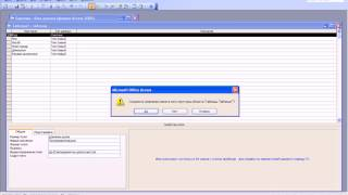 Дарси 2 Урок Microsoft Access