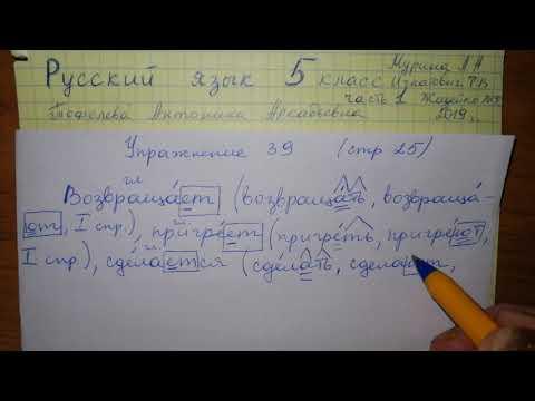 Упр 39 стр 25 Русский язык 5 класс 1 часть Мурина 2019 гдз спряжение окончания глаголов