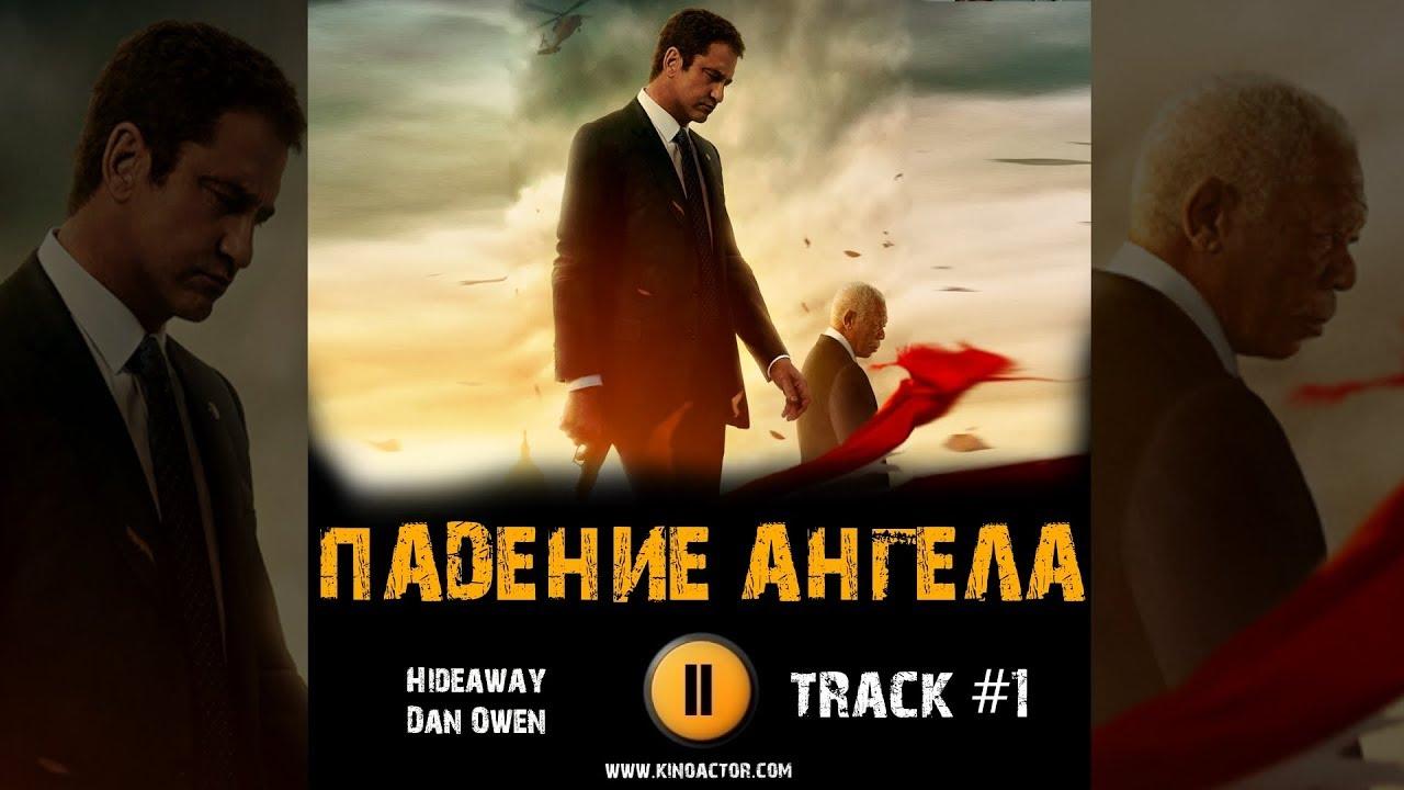 фильм падение ангела музыка Ost 1 Hideaway Dan Owen Gerard Butler Morgan Freeman Piper Perabo