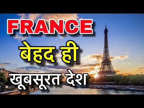 FRANCE FACTS IN HINDI || फ्रांस कभी करता था 26 देशो पर राज || FRANCE FACTS AND INFORMATION | FRANCE