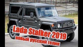 "LADA 2019 Stalker APAL-21541 - ""Русский Гелик """
