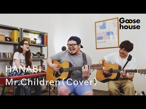 HANABI/Mr.Children(Cover)