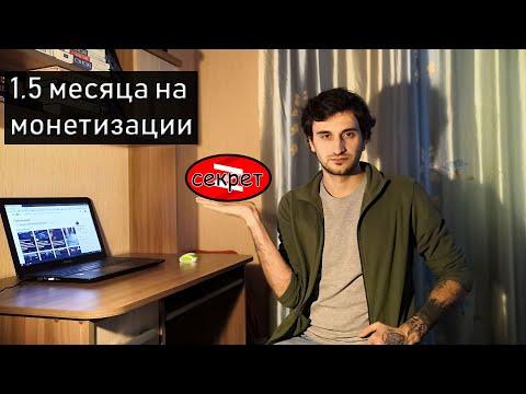 Секрет набора аудитории в Яндекс Дзен. Блогу полтора месяца на монетизации.