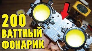 200 ваттный фонарик на 100 ваттных светодиодах. Светодиодный прожектор!(Светодиод 100ватт и 10ватт: http://ali.pub/4xuft Дешевый 100ватт светодиод: http://ali.pub/id9sa Дешевые 10ватт светодиоды, 20 шт:..., 2016-05-06T11:04:14.000Z)