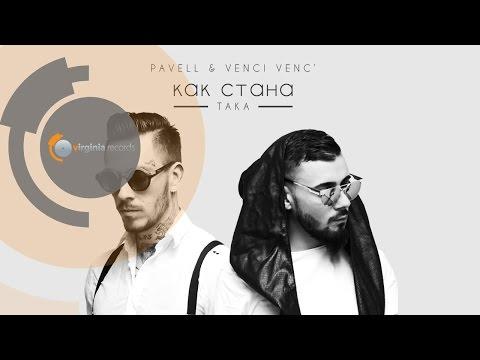 Pavell & Venci Venc' - Kak stana taka (Official HD)