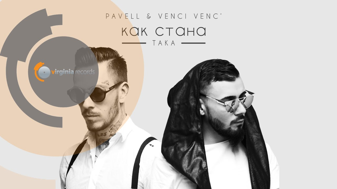 Download Pavell & Venci Venc' - Kak stana taka (Official HD)