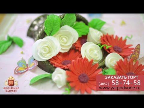 """Торты на Заказ в """"ЯрПодворье"""" (на День Рождения, свадебный торт, детский торт) Ярославль"""