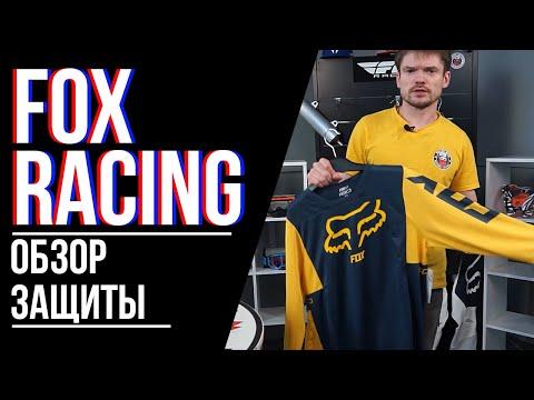 FOX RACING - обзор экипировки: боты, джерси, штаны