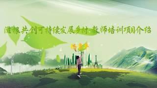 2019滋根乡村振兴可持续发展教师培训项目介绍-杨贵平