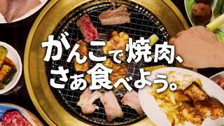 がんこで焼肉、さぁ食べよう!/ 食べ放題コースは全3種類!焼肉食べた...
