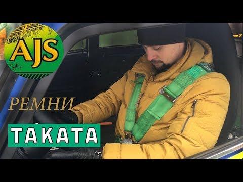 #1 TAKATA  4 - точечные ремни, установка