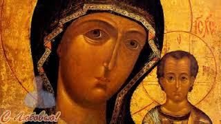 Пресвятая Богородица ...