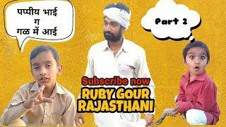 पप्पीय भाई ग गळ में आई 2 pappiye Bhai ge gal me aai। Ruby Gour Rajasthani ।राजस्थानी हरियाणवी कोमेडी