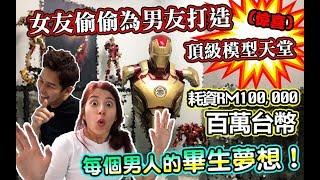 女友花了RM100,000,替男友偷偷打造顶级模型玩具天堂 ! 根本就是每个男人的梦想!【上集】Jeff & Inthira