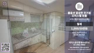 [보는부동산] 서초구 서초동 오피스텔 월세
