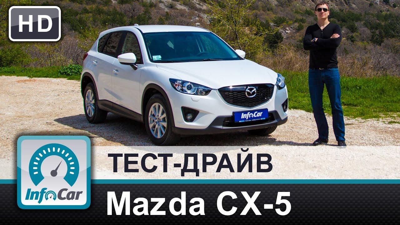 Mazda CX - 5 Тест-драйв.Anton Avtoman. - YouTube