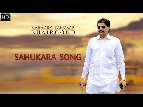 Mahadev Sahukara Song