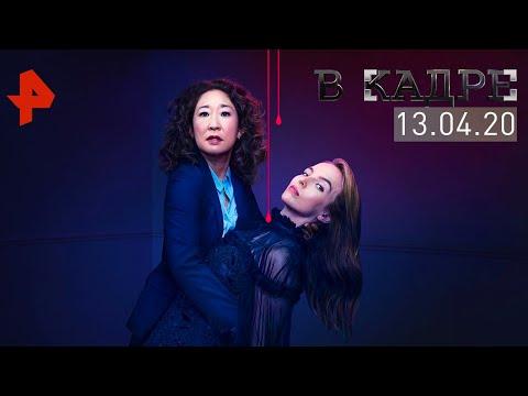 #[ВКадре]: самый ожидаемый сериал апреля | «Убивая Еву».