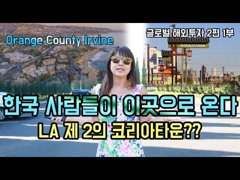 한국 사람들이 이곳으로 온다, LA 제 2의 코리아타운 형성? [방미의 글로벌 해외투자 2편 1부]