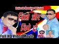 Jio Aur Jine Do & Full HD Video Movie Hero (Rajesh Romiyo) Director (Suraj Raja) Producer (Mahavira)