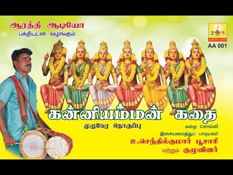 Kanniamman Kathai |கன்னியம்மன் கதை | Aarathi Audio | ஆரத்தி ஆடியோ